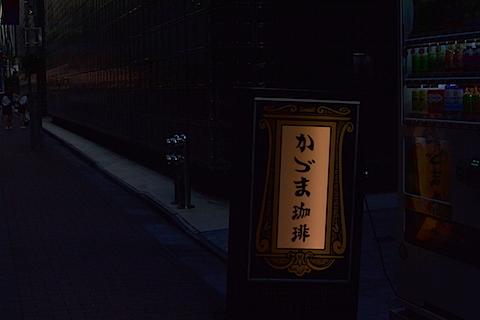 昼東京駅〜銀座15