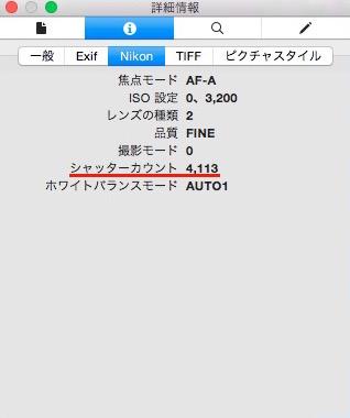 D7100カウント