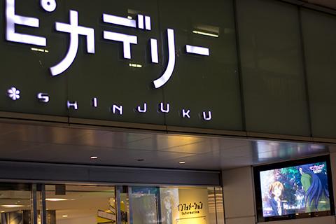 新宿ピカデリー付近34