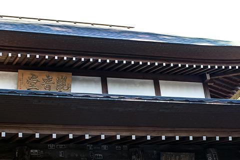 高蔵寺11