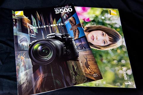 D500&J5カタログ