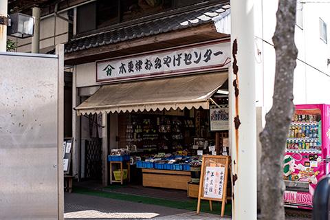 木更津レトロ37