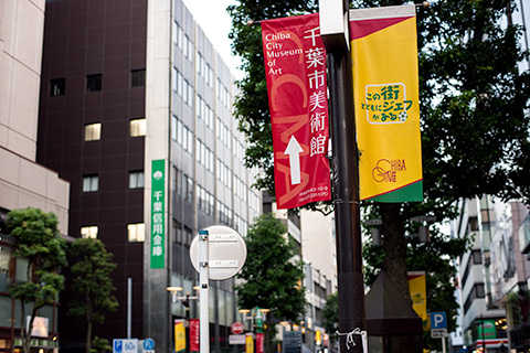 千葉中央公園〜JR千葉駅付近05