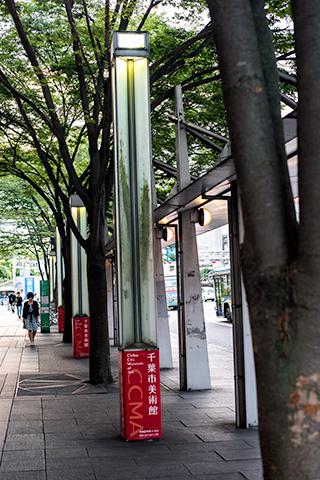 千葉中央公園〜JR千葉駅付近16