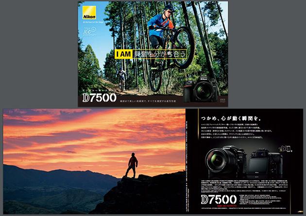 D7500カタログ