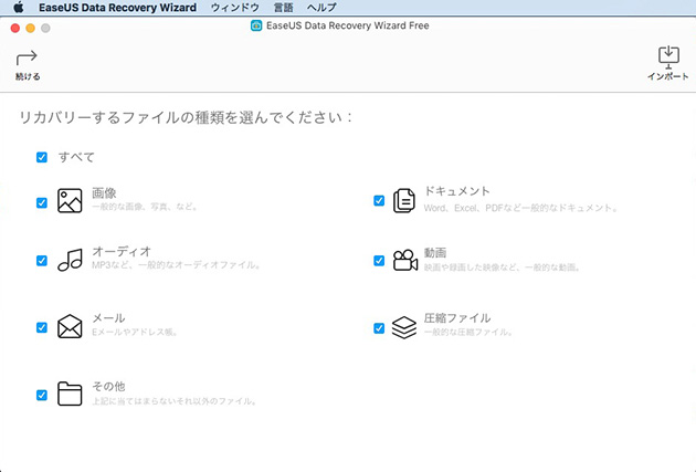 EaseUS Data Recovery 1