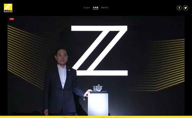 Z7&Z6発表会01