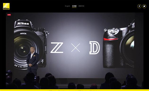 Z7&Z6発表会02