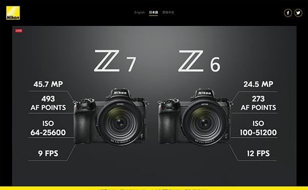 Z7&Z6発表会05