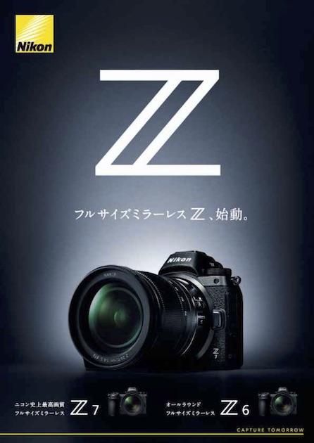 Zシリーズカタログ
