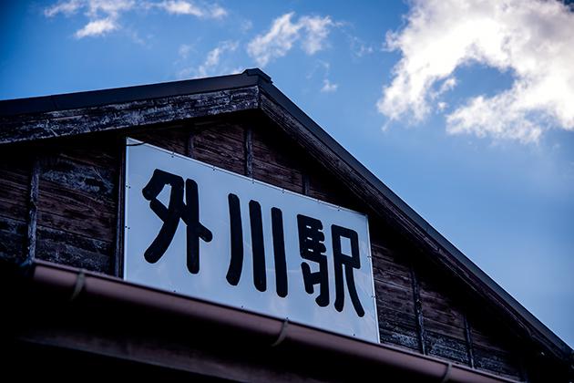 外川駅15