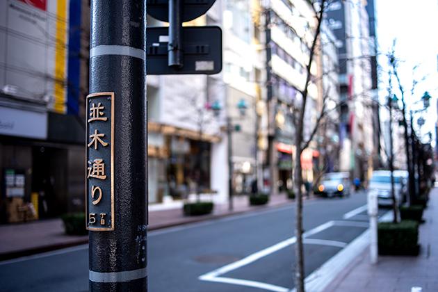 東京駅〜浜松町駅27