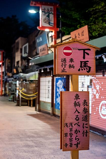 夜の浅草散歩26