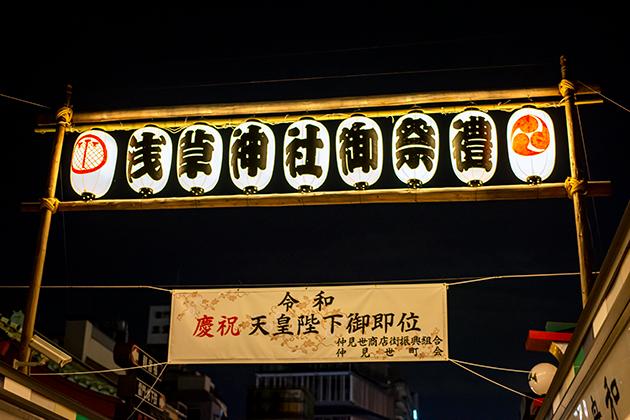 夜の浅草散歩110