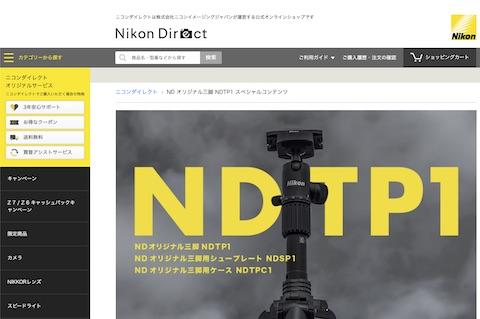オリジナル三脚NDTP1