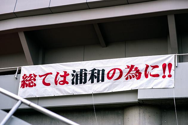 埼スタ清水戦18