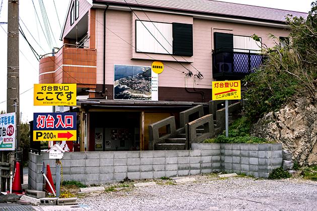 洲埼灯台03