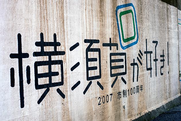 横須賀ソロツーリング52