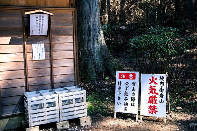 御岩神社52