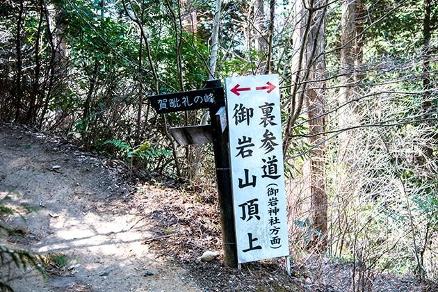 御岩神社68