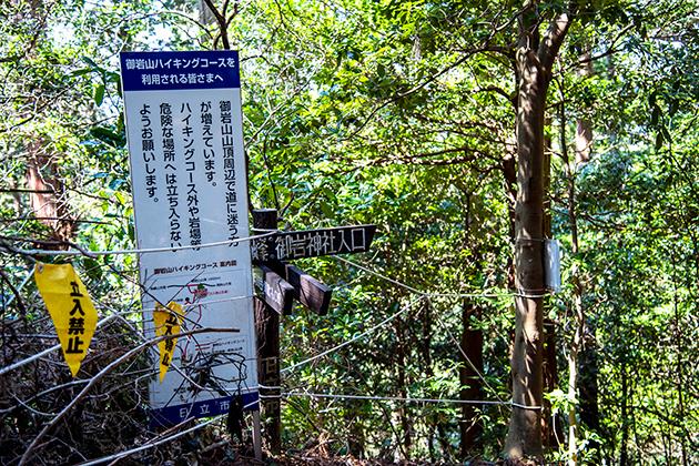 御岩神社72
