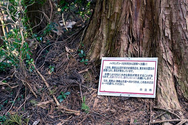 御岩神社95