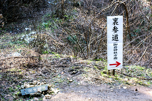 御岩神社101