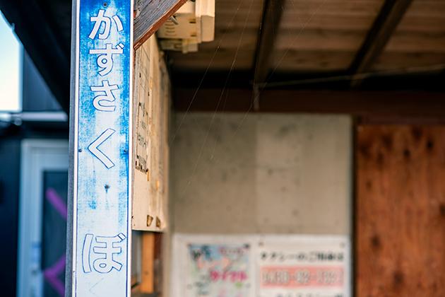 上総久保駅03