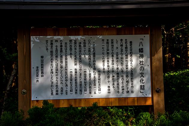 鶴谷八幡宮09